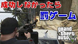 getlinkyoutube.com-【GTA5】襲撃が成功しなかったら罰ゲーム!