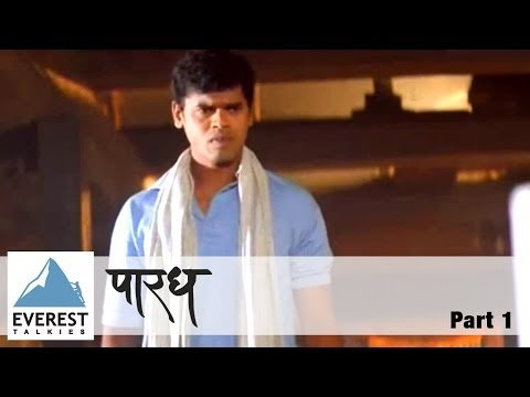 Paradh - Part 1 Of 4 - Superhit Marathi Movies
