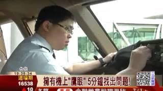 5分鐘修飛機!張國煒擁機長執照|三立新聞台