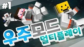 getlinkyoutube.com-양띵 [양띵TV 멤버들과 함께 우주모드 멀티플레이 1편] 마인크래프트 Galacticraft Mod