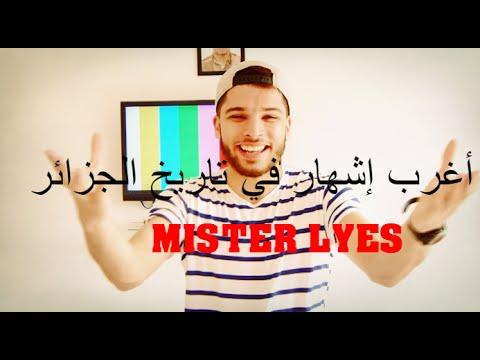 أغرب إشهار في تاريخ الجزائر MISTER LYES MDR