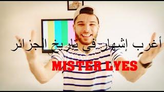 getlinkyoutube.com-أغرب إشهار في تاريخ الجزائر MISTER LYES MDR