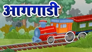 आगगाडी | Aagagadi | 4th Std | Marathi | English Medium | Maharashtra Board | Home Revise