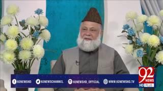 Subh e Noor (Surah e Jummah Ki Fazeelat) -14-04-2017- 92NewsHDPlus