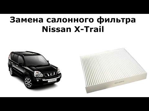 Замена салонного фильтра Ниссан Х Трейл (Nissan X-Trail)