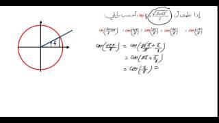 getlinkyoutube.com-الفرض الاول للفصل الثاني في الرياضيات للاولى ثانوي رقم 2