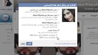 getlinkyoutube.com-طريقه تغير الاسم في الفيس بوك بعد قفله 5 مرات من قبل مستر دارك