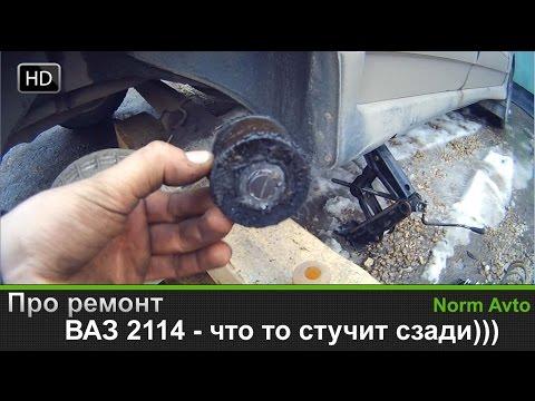 ВАЗ 2114 - что то стучит сзади)))
