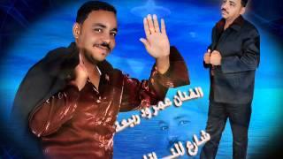 getlinkyoutube.com-عمر ود ربيعة شارع المنــاقل