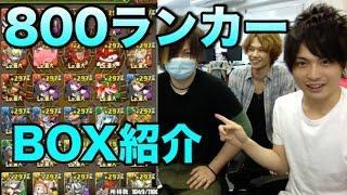 getlinkyoutube.com-【パズドラ】800ランカーになった理事長のBOX紹介