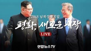 [LIVE] 2018 남북정상회담 특별 생방송 l 연합뉴스TV