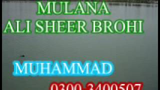 ALI SHEER BROHI NEW TAQREER  NEW TAQREER 2013***MUHAMMAD KHAN BALOCH