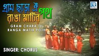 getlinkyoutube.com-Gram Chara Oi Ranga Matir Poth | Rabindra Sangeet | Baul Song