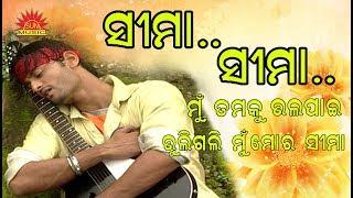 Romantic odia video song || Sima sima || Mu tumaku || bhala pai || bhuli gali mu mora sima||