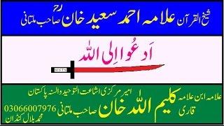 Qari kaleem ullah khan multani .harnoli 2015 part1