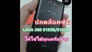 getlinkyoutube.com-สอนวิธีปลดล็อคซิม มือถือ LAVA 360 S103R /S109R ให้ใช้ได้ทุกเครือข่าย