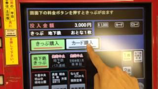 getlinkyoutube.com-【大阪市営地下鉄】【券売機シリーズ】回数券を買う