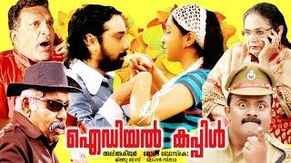 getlinkyoutube.com-New Release Malayalam Movie 2015   Ideal Couple   Vineeth & Lakshmi Menon   Latest movie 2015