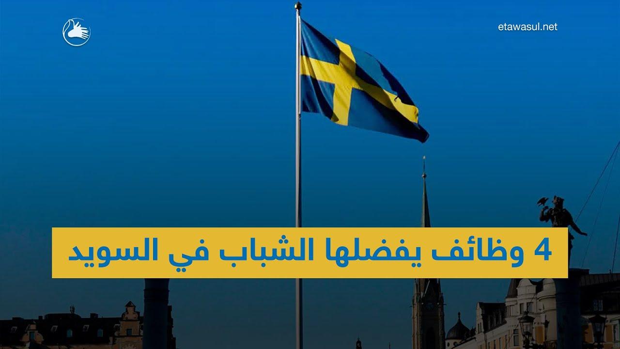 تعرف إلى الوظائف الأكثر تفضيلا من طرف الشباب والمهاجرين في السويد