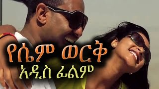 Ethiopian Movie - Yesem Werk
