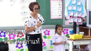 getlinkyoutube.com-ภาษาไทย ป.2 คำควบกล้ำแท้ ครูยุวดี นุชทรัพย์