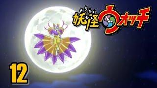 3DS | 妖怪手錶 | 12 妖狐之夜 !!
