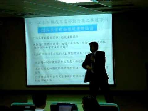 1010407勞動三法暨幹部訓練研習主題三-東華大學張鑫隆助理教授之二