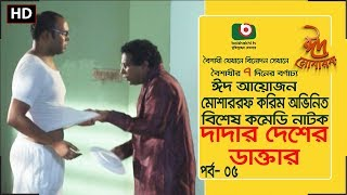 Eid Special Comedy Natok   Dadar Desher Dr.   EP 05   Mosharraf Karim, Vabna   Eid Natok 2017