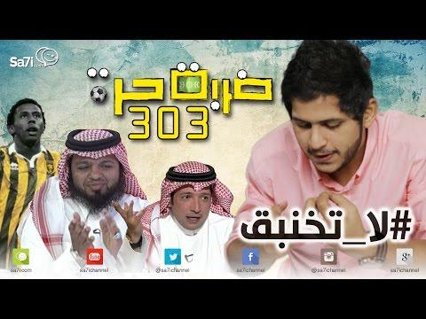 """#صاحي : """"ضربة حرة """" 303 - #لاتخنبق!"""