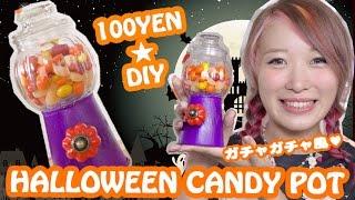 【100均☆ハロウィンDIY】ガチャガチャ風キャンディポットの作り方 ★ DIY How to make cute Candy Pot [Daiso 100 yen]