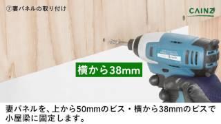 getlinkyoutube.com-カインズ公式TV。KUMIMOKU(組木)