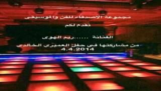 getlinkyoutube.com-ويلي آه يا ويلي ـ الفنانة ريم الهوى 2014