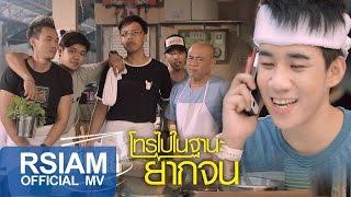 getlinkyoutube.com-[Official MV] โทรไปในฐานะยากจน : เส้นเล็ก
