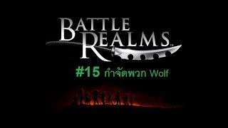 getlinkyoutube.com-CGG Battle Realms #15 กำจัดพวก Wolf