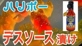 getlinkyoutube.com-ハリボーグミのデスソース漬けを作ってみたら地獄を見た
