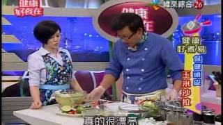 getlinkyoutube.com-詹姆士食譜教你做玉米沙拉食譜