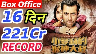 Bajrangi Bhaijaan 16th Day Box Office Collection In CHINA | Salman Khan