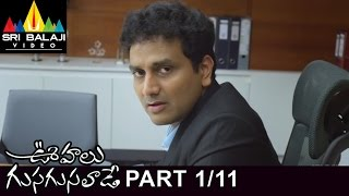 Oohalu Gusagusalade telugu Movie Part 1/11 | Naga Shaurya, Rashi Khanna | Sri Balaji Video