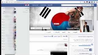 getlinkyoutube.com-كيفية اظهار الاصدقاء المخفيين على الفيسبوك /Offline