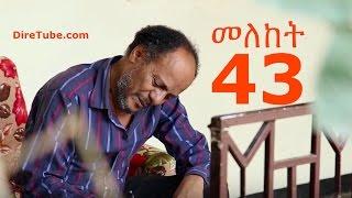 Meleket Drama Episode 43