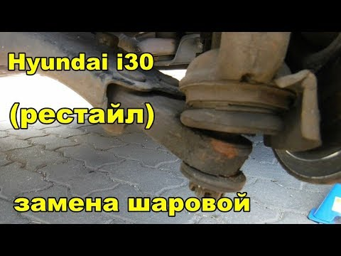 Hyundai i30 Замена шаровой