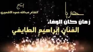 getlinkyoutube.com-جديد ابرهيم الطايفي 2016 مع تحيات ياسين سعيد علوان
