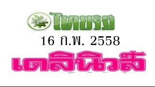 getlinkyoutube.com-เลขเด็ดหนังสือพิมพ์ หวยไทยรัฐ, เดลินิวส์ งวดวันที่ 16/02/58
