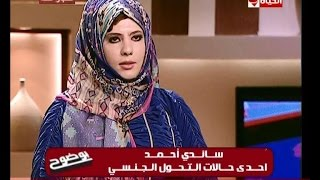 getlinkyoutube.com-#بوضوح | للكبار فقط | بعد اغتصابها تحولت ساندى من ذكر الي انثى - مع د.عمرو الليثي