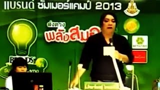 getlinkyoutube.com-สรุปภาษาไทย ครูลิลลี่ แบรนด์ 2013 1/4