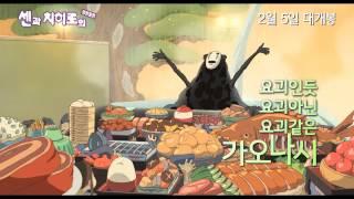 getlinkyoutube.com-센과 치히로의 행방불명_캐릭터 영상 대공개!