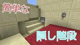 getlinkyoutube.com-【マインクラフト】(PS3対応)簡単な隠し階段の作り方!【ゆっくり実況】