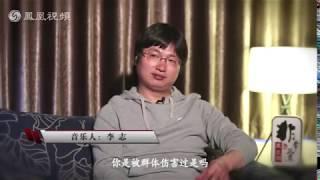 2015 05 08 凤凰非常道 专访李志
