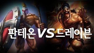 getlinkyoutube.com-[1대1 시청자경기 #6] 3경기 판테온 vs 드레이븐 과연 승자는?