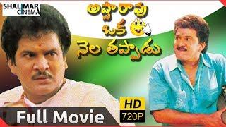 getlinkyoutube.com-Apparao Oka Nela Tappadu Full Length Comedy Movie    Rajendraprasad, Madhusmita